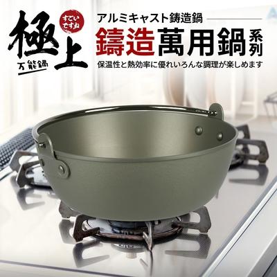 【Quasi】極上鑄造萬用提式小火鍋22cm/1500ml/1~2人用(台灣製)