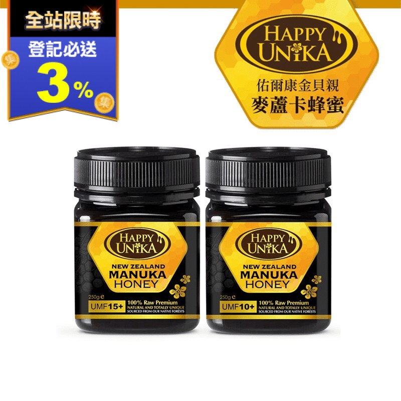 【Happy Unika】麥蘆卡蜂蜜UMF15+ 250g