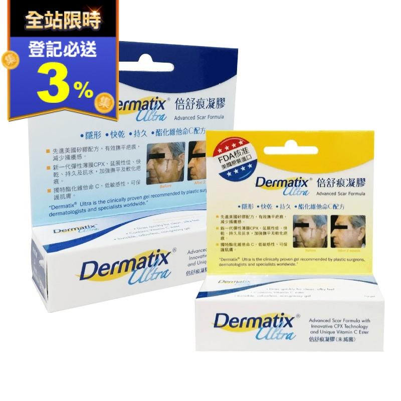 【DERMATIX ULTRA】倍舒痕凝膠