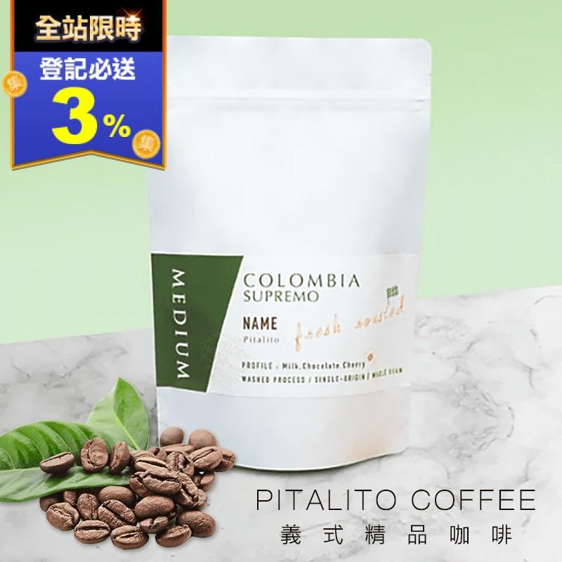 【啡天然】義式配方咖啡豆