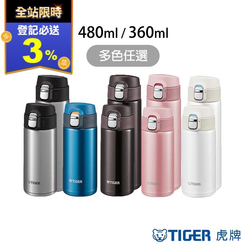 【TIGER虎牌】夢重力超輕量彈蓋不鏽鋼保溫瓶MMJ-A361