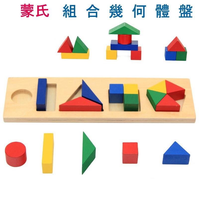 正品 蒙氏 數學教具 / 蒙特梭利 組合 幾何體盤 / 幼稚園 木製早教 木質玩具【國王皇后】