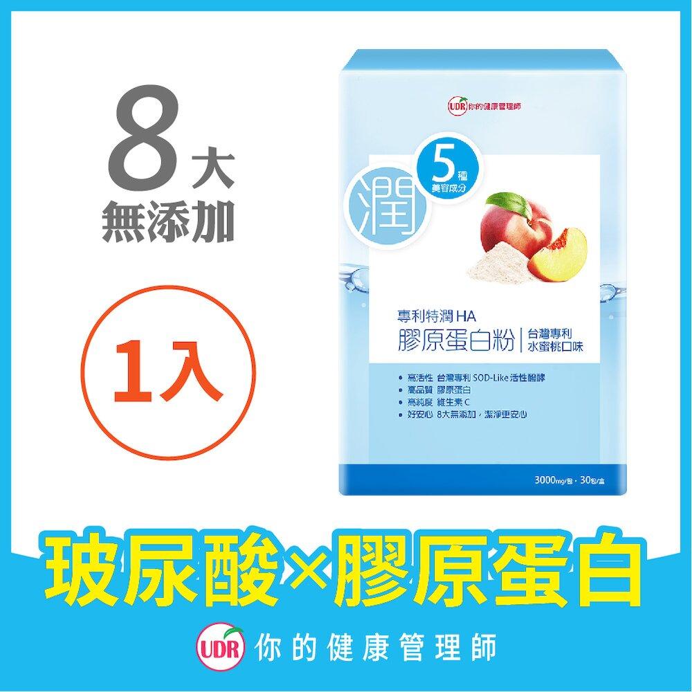 UDR專利特潤HA膠原蛋白粉 x1盒