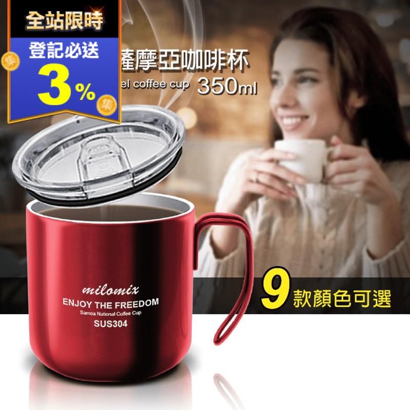 milomix大口徑304不鏽鋼咖啡杯350ml