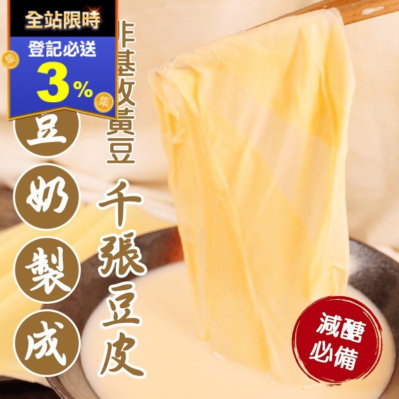 【德揚食品】非基改黃豆 千張 純豆皮 3包(40張/120g/包)