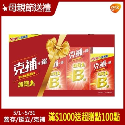 【克補】B群+鐵加強錠禮盒 (180錠/盒) 母親節送禮