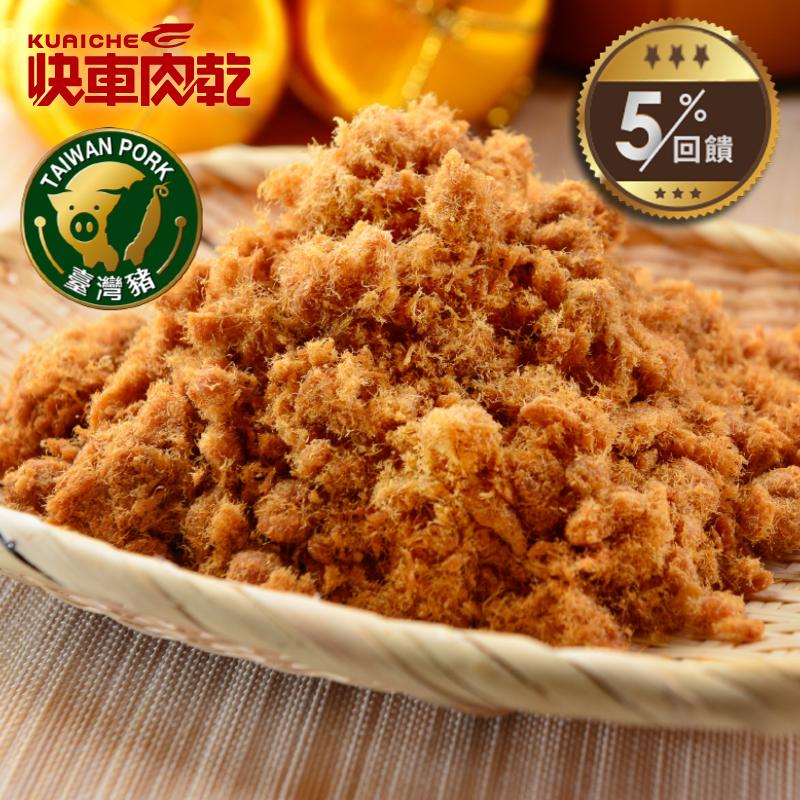 【快車肉乾】 A22招牌豬肉鬆(160g/包)◎5/1-5/31全店5%回饋◎