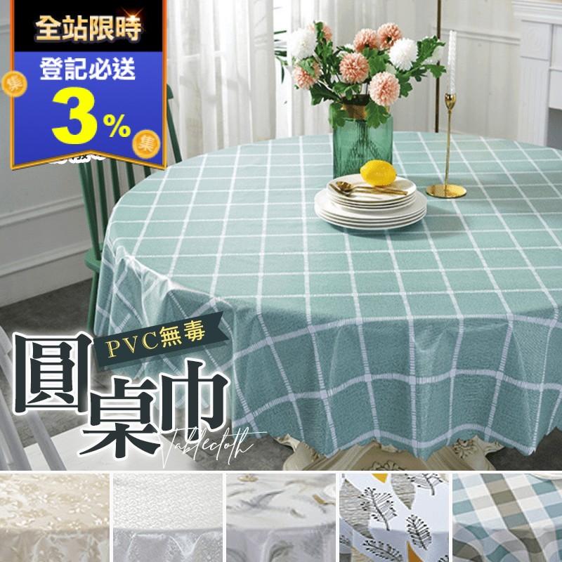 圓型防水防污桌巾