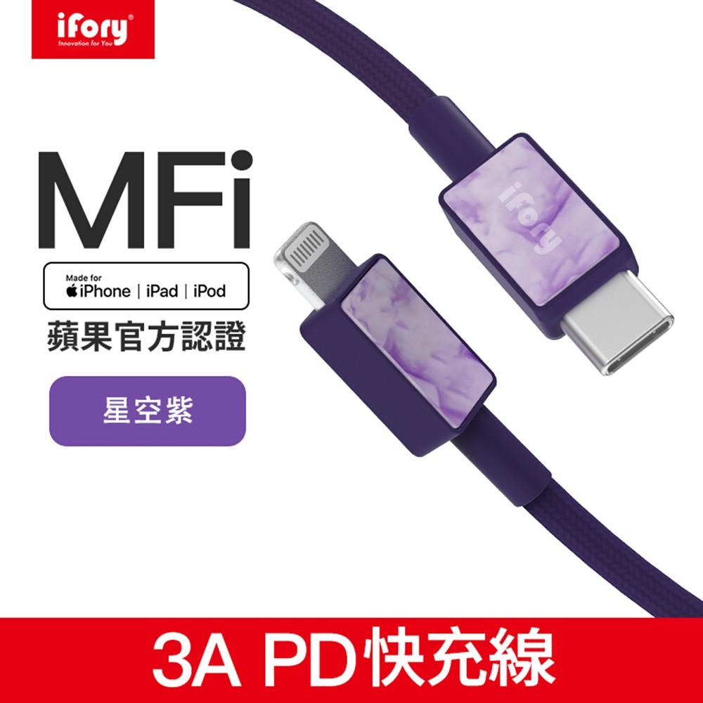 【iFory】iPhone手機/iPad適用Type-C to Lightning 快充編織充電/傳輸線 蘋果MFi認證