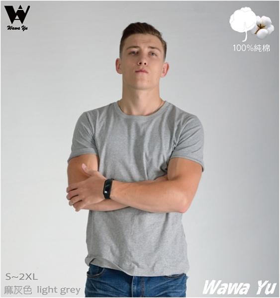 素色T恤(純棉)-男中性版-麻花灰色 (尺碼S-2XL) (現貨-預購) [Wawa Yu品牌服飾]
