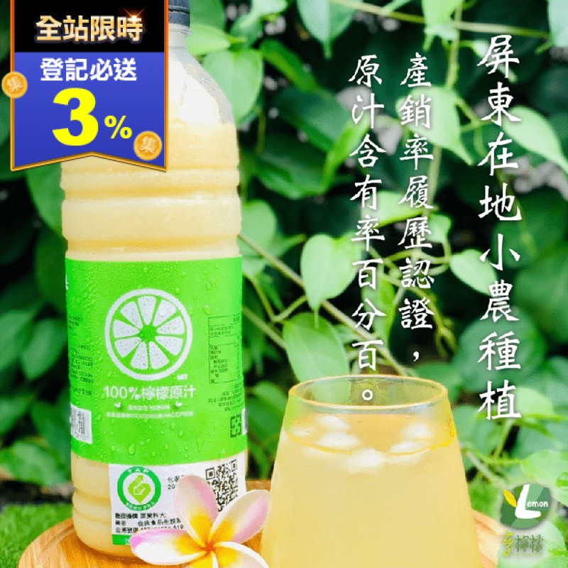 享檸檬屏東100%果汁原汁(檸檬原汁、柳橙原汁、金桔原汁)