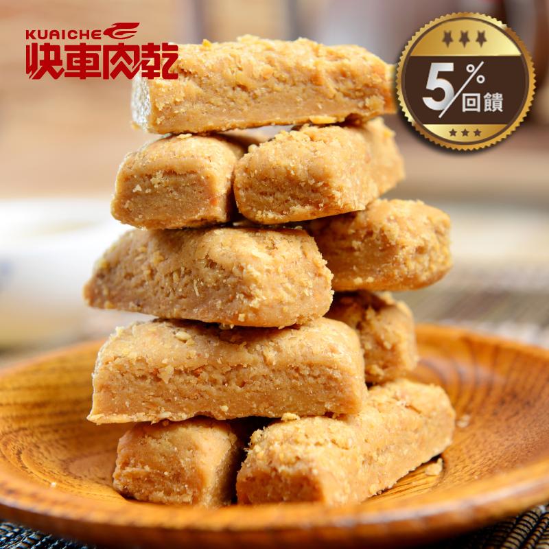 【快車肉乾】 H9澎湖花生酥 (300g/包)◎5/1-5/31全店5%回饋◎