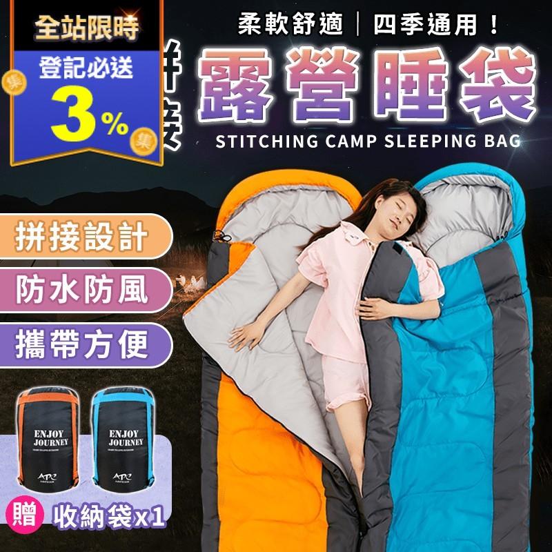 拼接露營睡袋