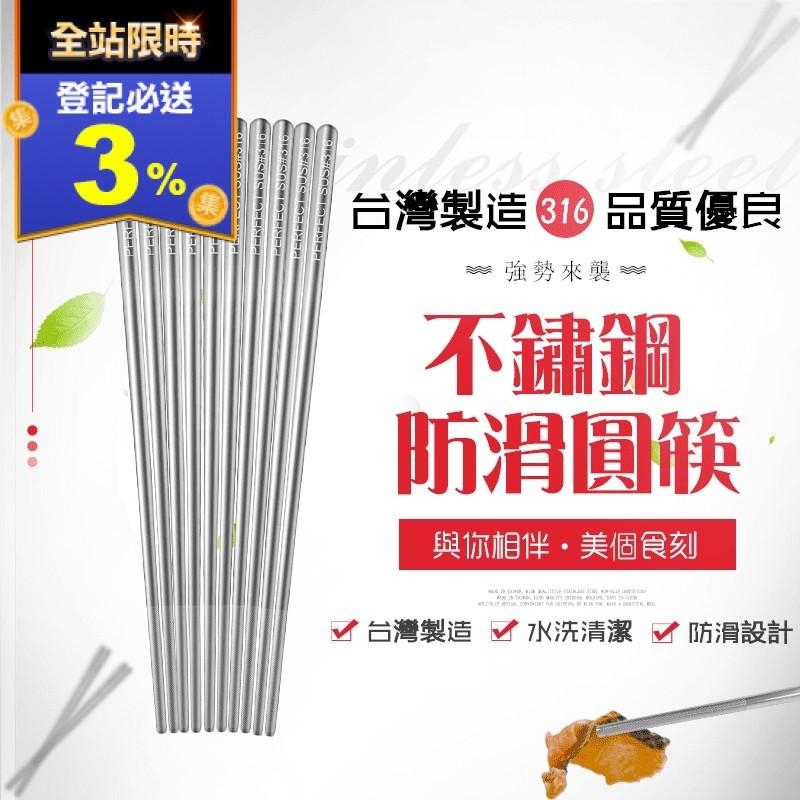 金德恩 MIT316不鏽鋼防滑紋路筷子