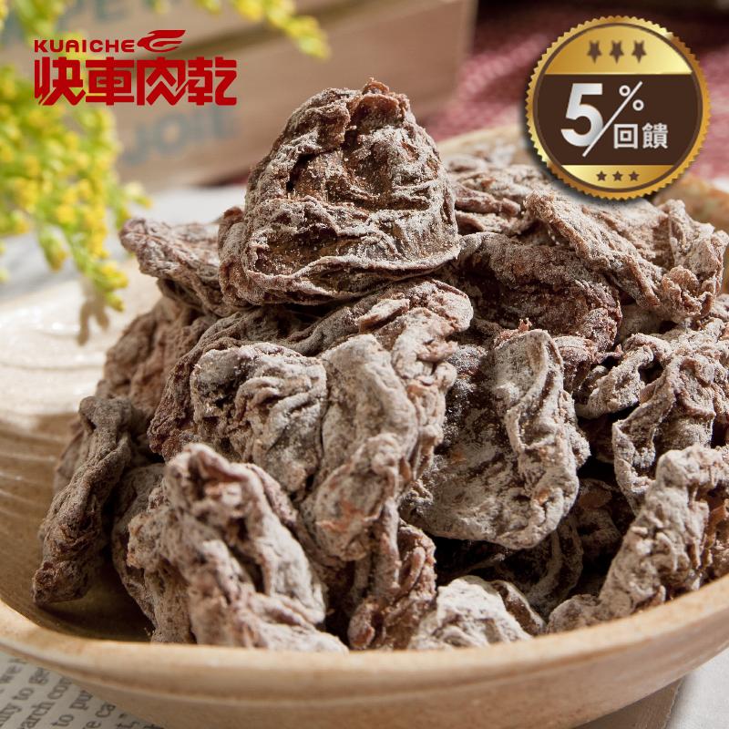 【快車肉乾】 H20化核甜菊梅 (85g/包)◎5/1-5/31全店5%回饋◎