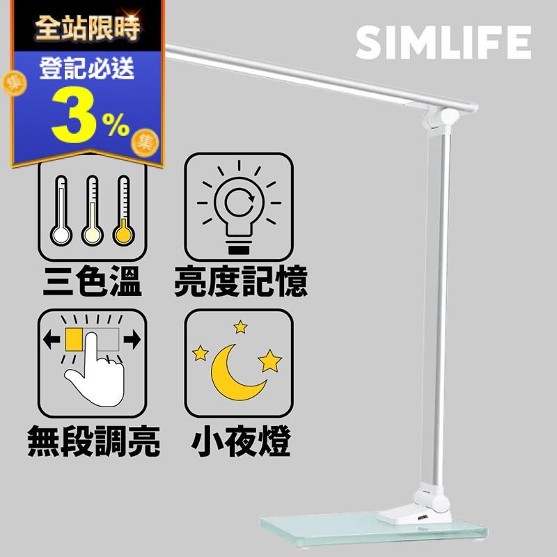 simlife三色溫USB智能記憶檯燈