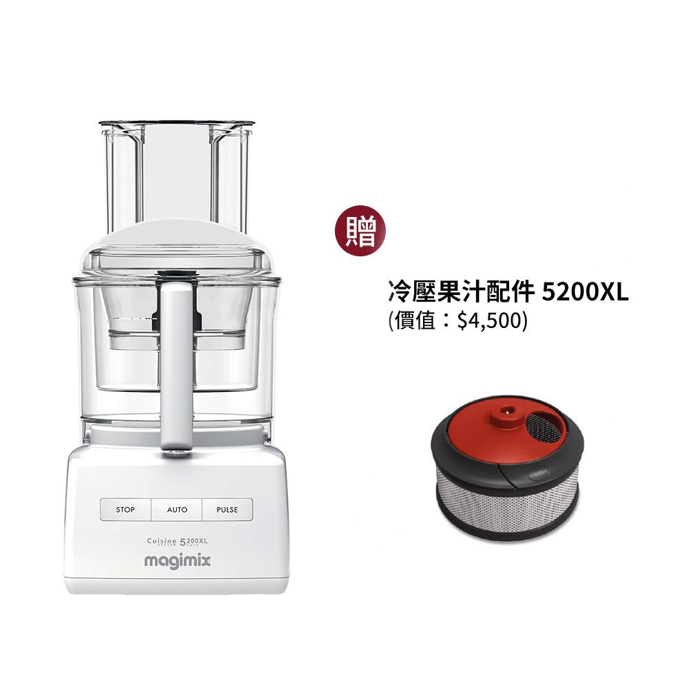 【好評熱銷組】Magimix食物處理機5200XL白  送Magimix 冷壓果汁配件(5200XL適用) (預計5/20開始出貨)