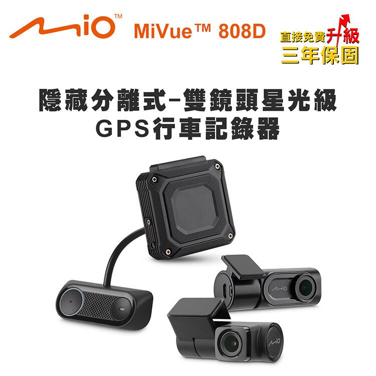 mio mivue 808d 隱藏分離式-雙鏡頭星光級 gps行車記錄器(送-32g卡+3好禮)