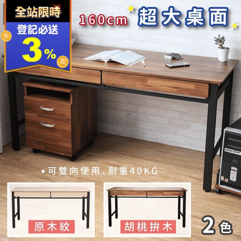 【宅貨】有質有量有多紋工作桌(工業風書桌)