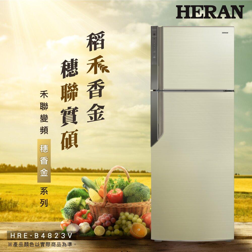 HERAN 禾聯 485L 1級變頻雙門電冰箱 HRE-B4823V 送基本安裝
