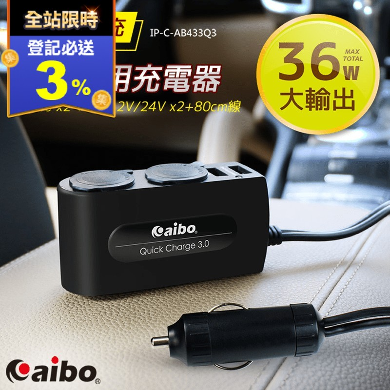 aiboQC3.0智能快充 USB+點煙孔車用充電器IP-C-AB432Q3