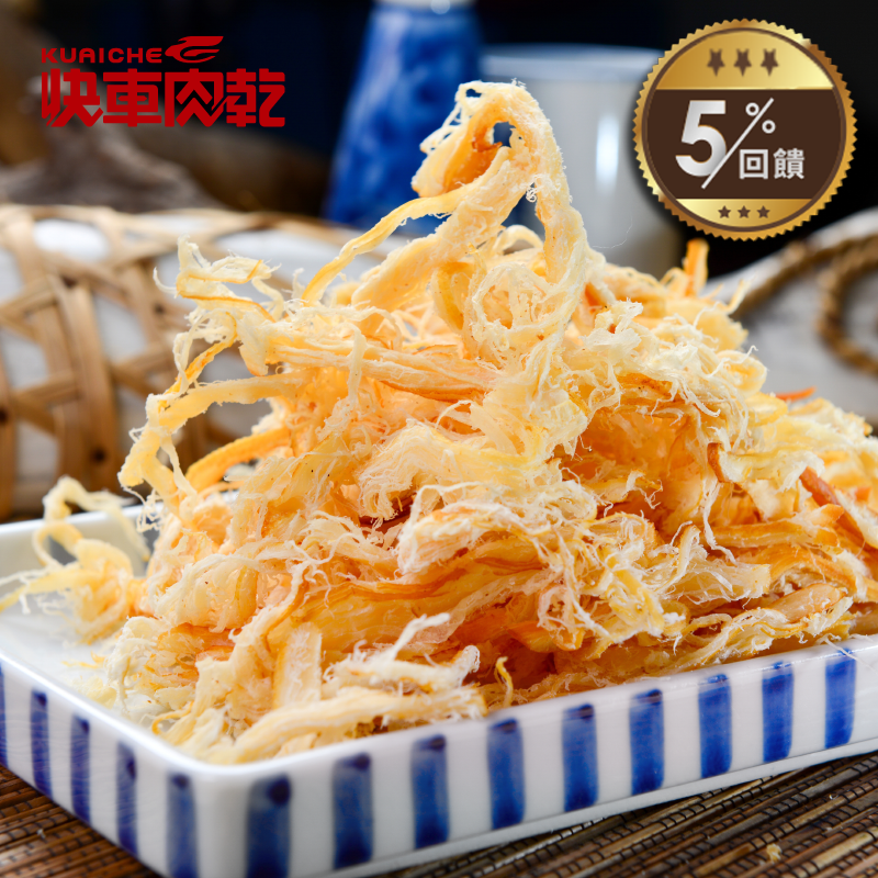 【快車肉乾】 C1煙燻魷魚絲 (100g/包)◎5/1-5/31全店5%回饋◎