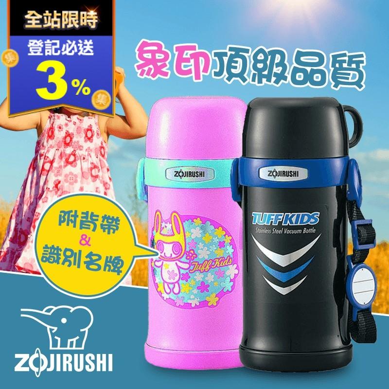 ZOJIRUSHI象印大容量兒童保溫瓶SC-MB60