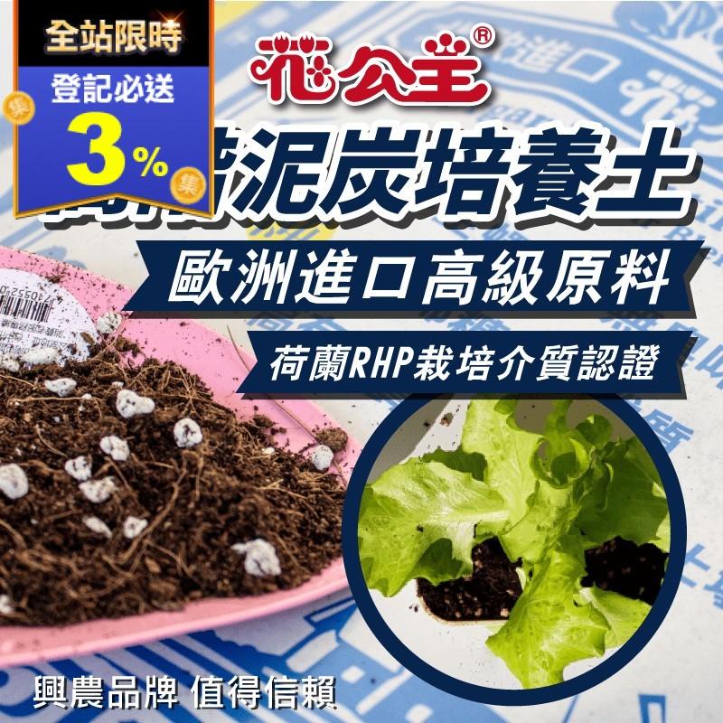 【花公主】高階泥炭培養土