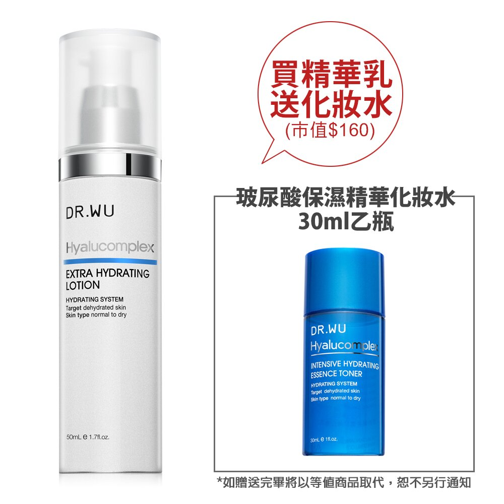 DR WU 玻尿酸保濕精華乳50ML