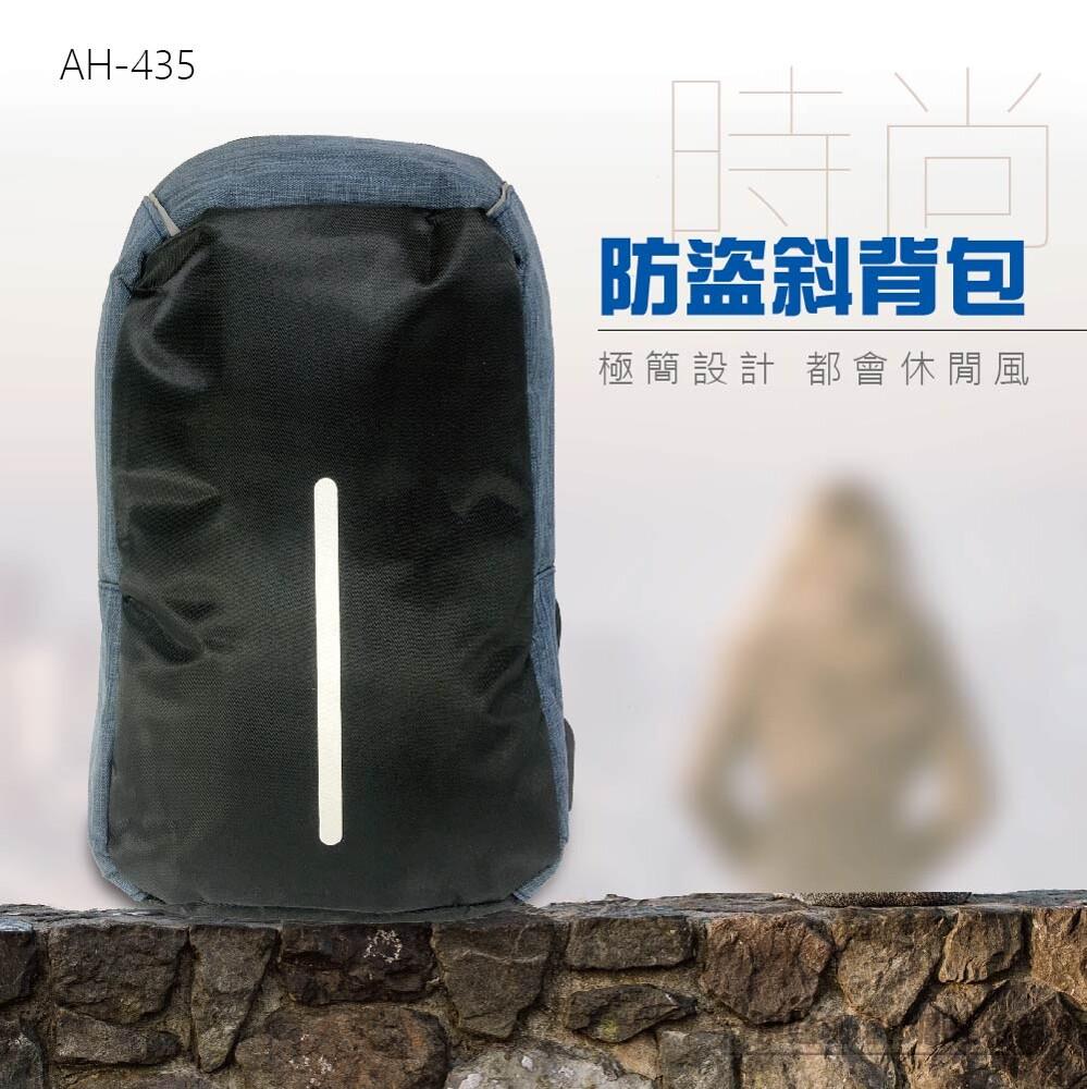 防水斜背包ah-435側背包 大容量胸包 防盜背包 斜包 充電肩背包 單肩包 男 斜挎包