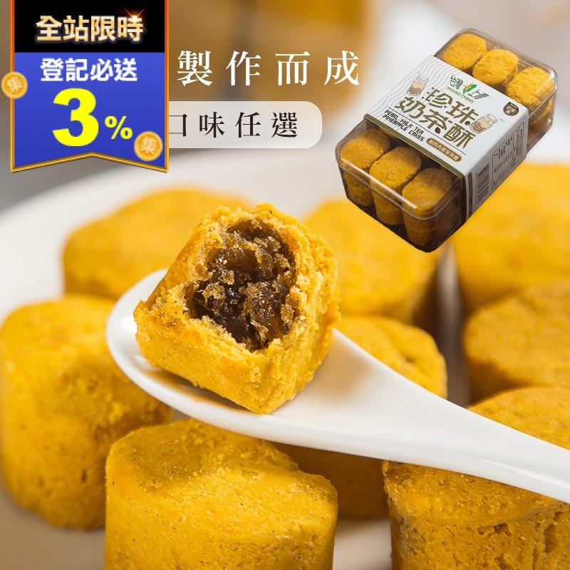 【台灣上青】一口酥-珍珠奶茶/鳳荔/蔓越莓/土鳳梨