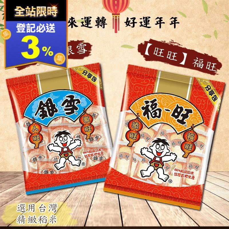 【旺旺】厚燒鹽味米果分享包(250G/包/全素非油炸)