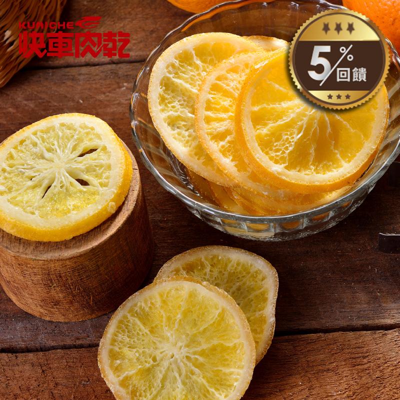 【快車肉乾】 H23香蜜柳橙原片(125g/包)◎5/1-5/31全店5%回饋◎