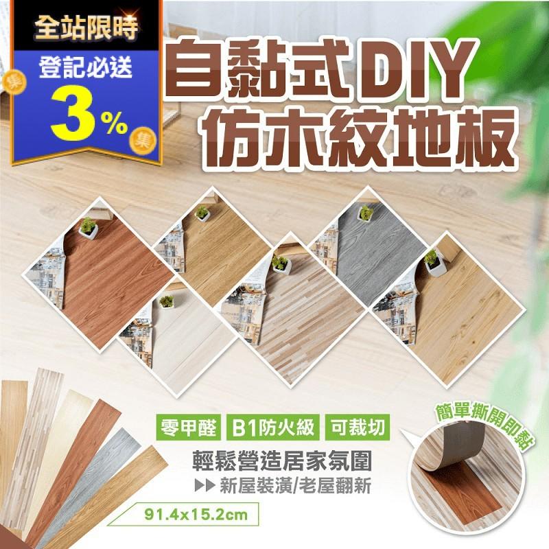 【樂嫚妮】DIY自黏式仿木紋質感 巧拼木地板 木紋地板貼 PVC塑膠地板 防滑耐