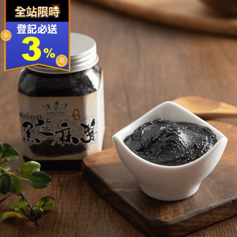 【台灣上青】醇濃黑芝麻醬