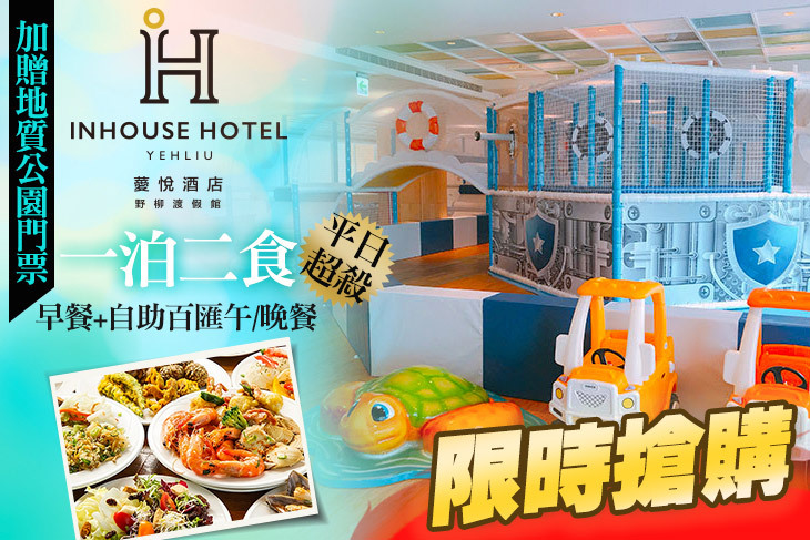 【台北】薆悅酒店野柳渡假館 #GOMAJI吃喝玩樂券#電子票券#飯店商旅