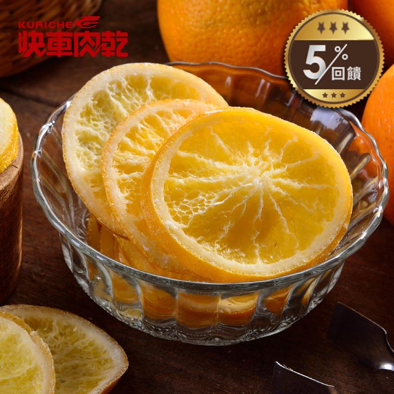 【快車肉乾】 H23香蜜柳橙原片 (250g/包)◎5/1-5/31全店5%回饋◎