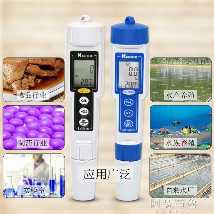 [免運]測鹽器 柯迪達鹽度儀高精度筆式鹽度計水質鹽度測量海水鹵水含鹽量檢測 阿薩布魯 清涼一夏钜惠