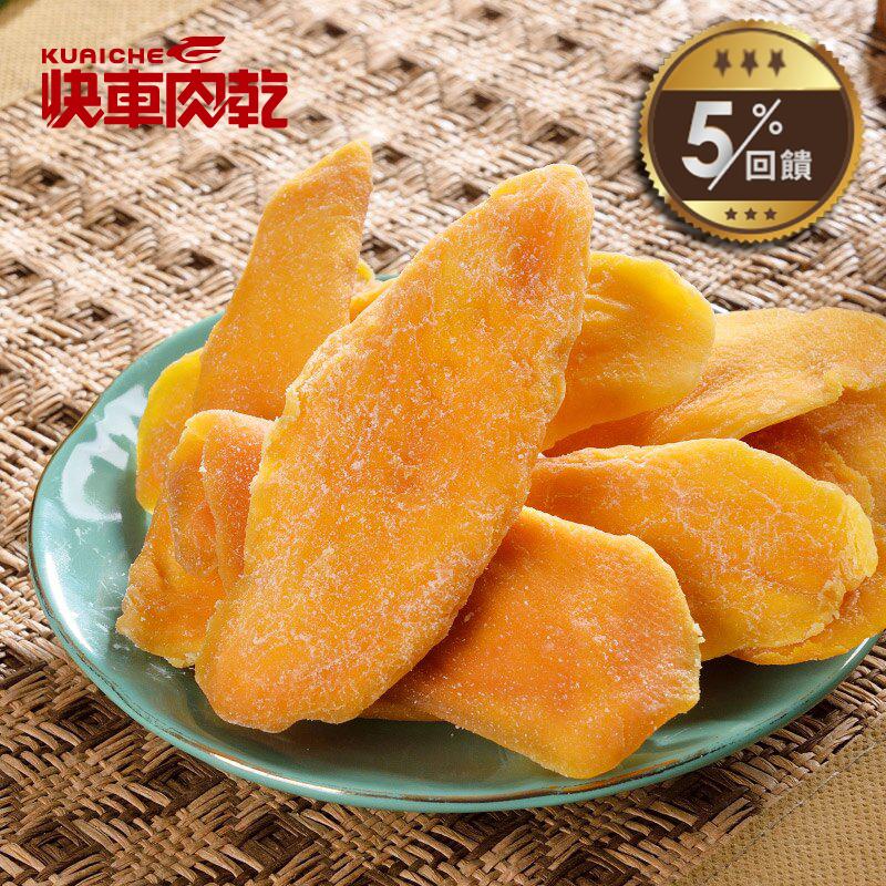 【快車肉乾】 H18 泰太芒果乾 (240g/包)◎5/1-5/31全店5%回饋◎