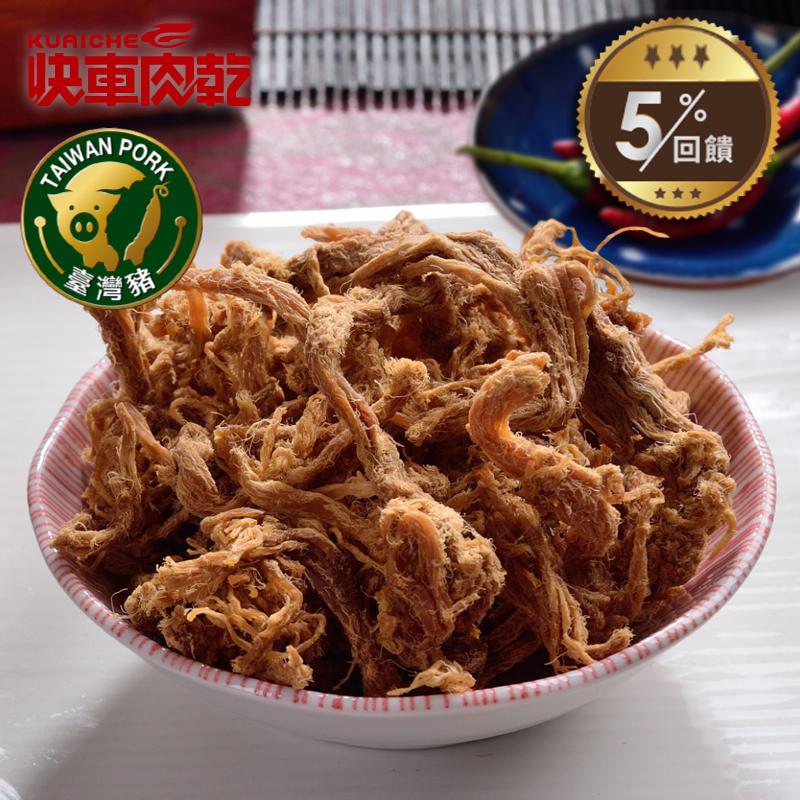 【快車肉乾】 A19微辣小肉條(125g/包)◎5/1-5/31全店5%回饋◎