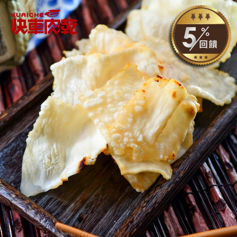 【快車肉乾】 C18飛卷片 (65g/包)◎5/1-5/31全店5%回饋◎