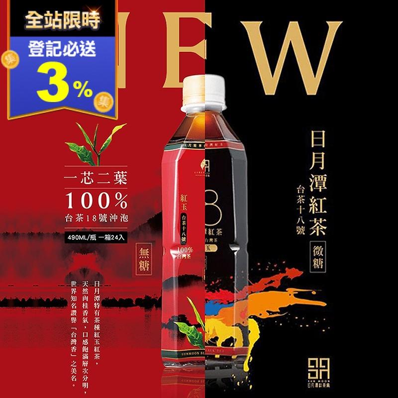 日月潭台茶18號紅玉紅茶