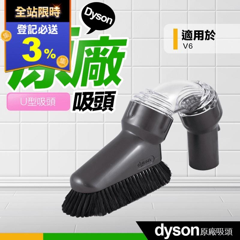【dyson 戴森】dyson V6系列 U型毛刷吸頭