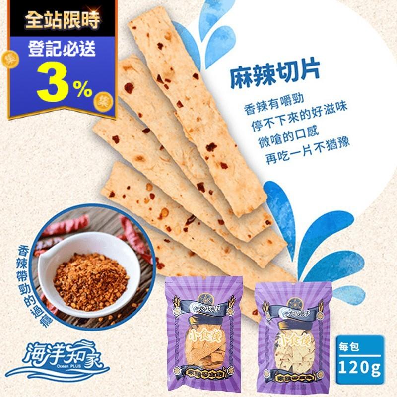 【大田海洋】鱈魚切片(麻辣/黑胡椒/鮭魚/滷肉)