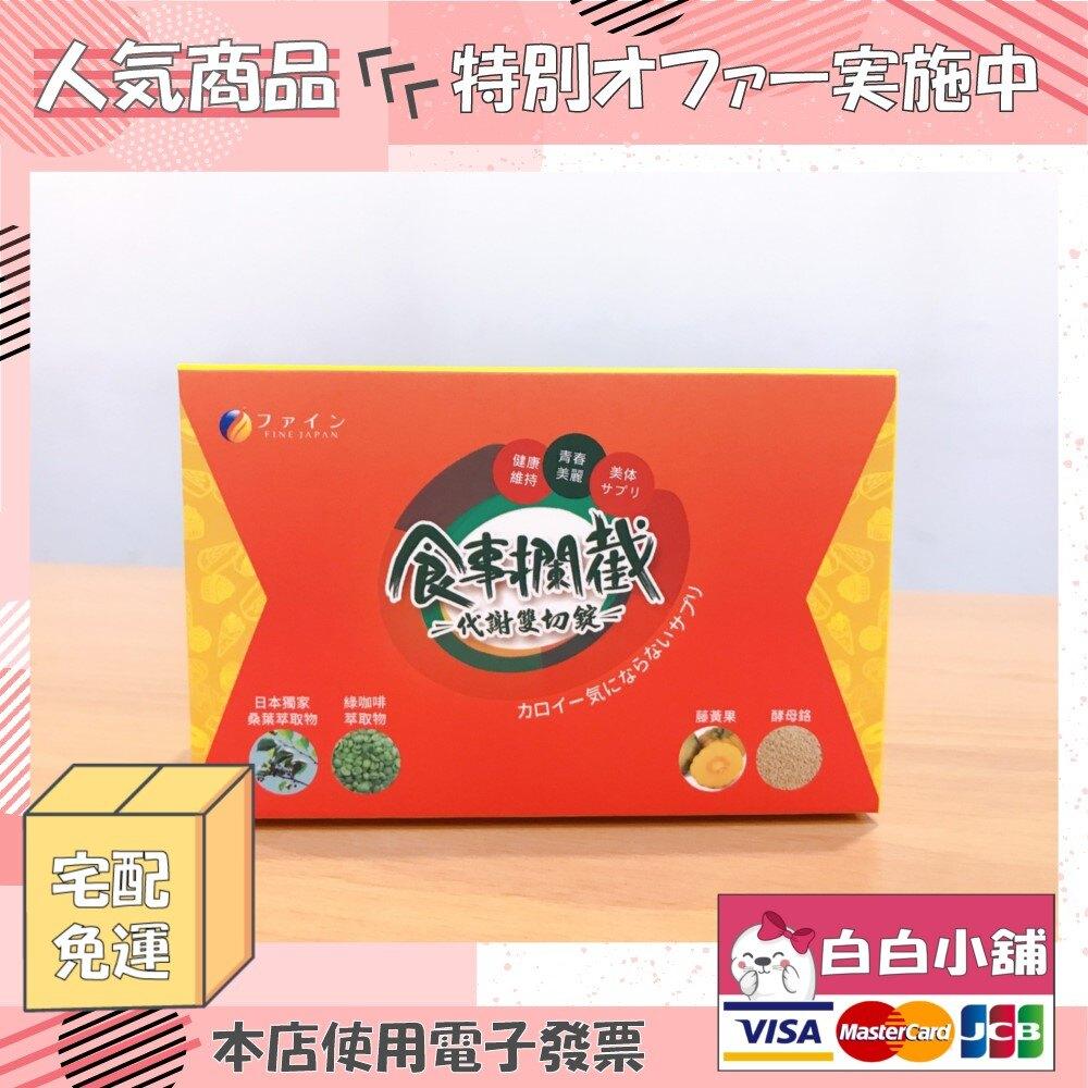 日本進口Fine食事攔截DNJ雙切加碼組(56錠/8盒)【白白小舖】