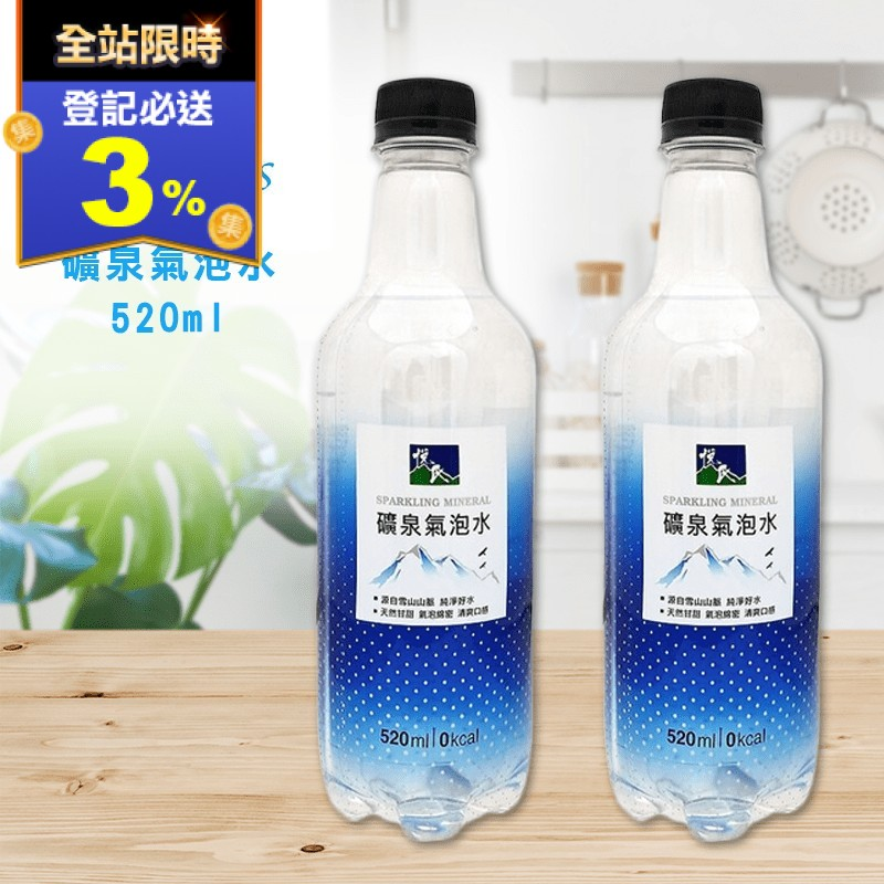 悅氏礦泉氣泡水520ml(24入)評選