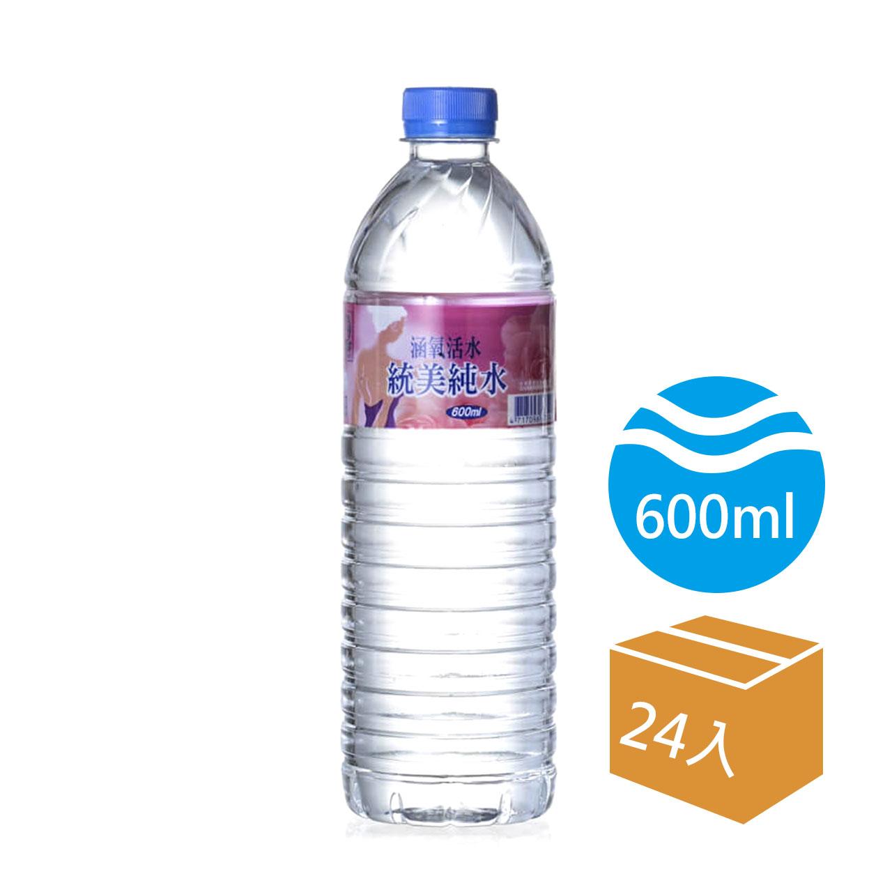 統美涵氧活水 600ml(24入/箱)