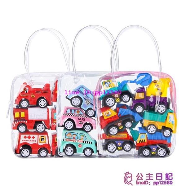 迷你回力車慣性小汽車兒童微型消防車寶寶工程車玩具套裝組合男孩兒童玩具【公主日記】