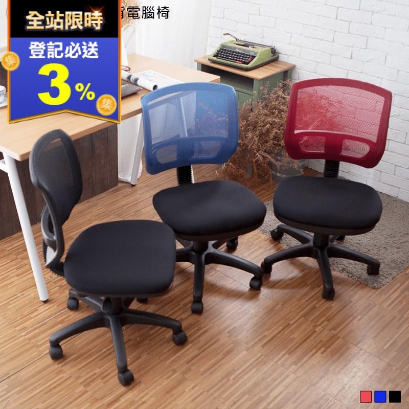 kihome安娜透氣網背電腦椅JL868