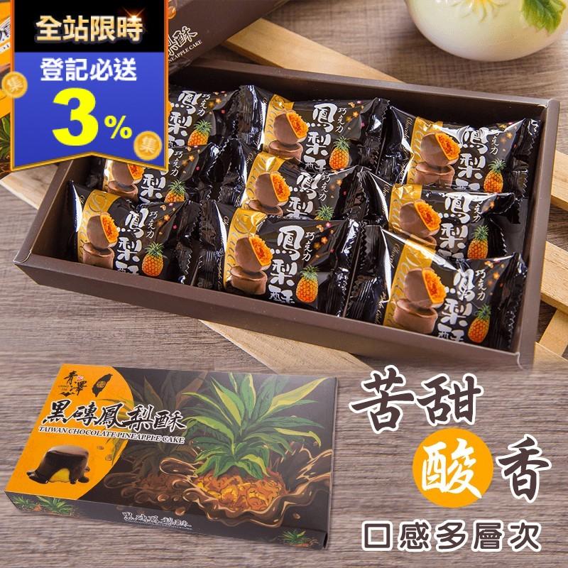 黑磚巧克力土鳳梨酥禮盒